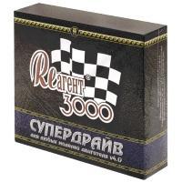 ЗВК «Реагент 3000» «Супердрайв»