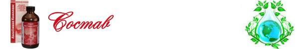 АнгиОмега Комплекс, 237 мл коллоидного раствора
