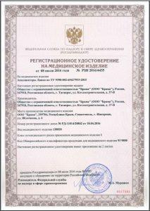 Аппликаторы Ляпко документы 1