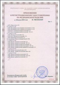 Аппликаторы Ляпко документы 3