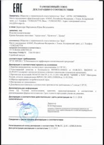 АртроХвоя Декларация соответствия
