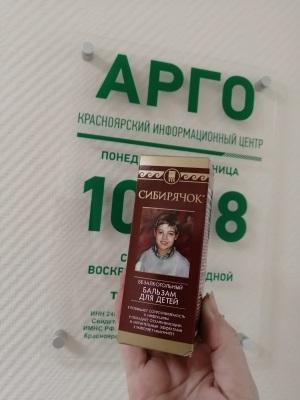Бальзам Сибирячок Арго в Красноярске