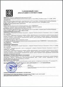 Бальзам Сибирячок с фенхелем и укропом Декларация о соответствии