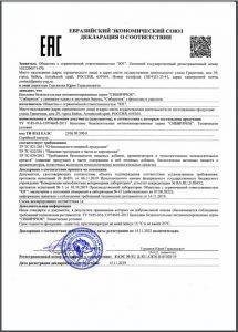 Бальзам Сибирячок с укропом и фенхелем Декларация