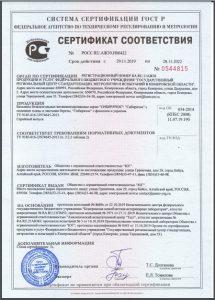 Бальзам Сибирячок с укропом и фенхелем Сертификат