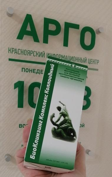 Био-Клинзинг Комплекс активная противопаразитарная защита