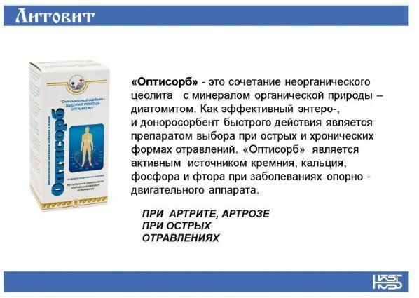 Что такое Оптисорб