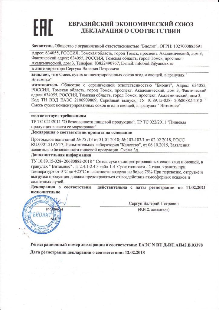Документы Витамикс, декларация соответствия