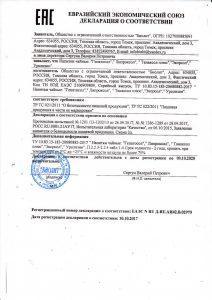 Евразийский союз, декларация
