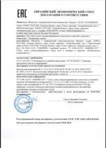 Флавигран очанка Декларация соответствия