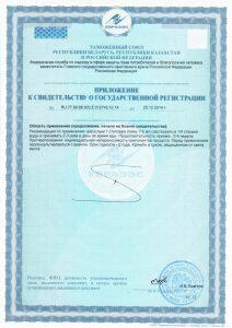 Флорента Приложение к Свидетельству о регистрации — копия