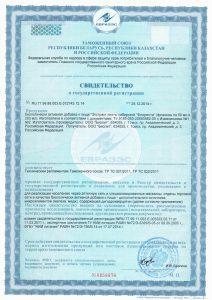Флорента Свидетельство о регистрации