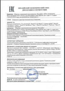 Гель АргоВасна Сирень Декларация