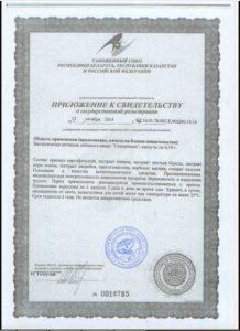 Гельмипаль Приложение к Свидет. о регистрации