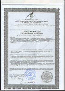 Гельмипаль Свидетельство о регистрации