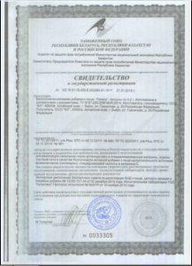 Гепаль Свидетельство о государственной регистрации