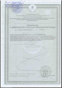 Гепаль Свидетельство о государственной регистрации Приложение