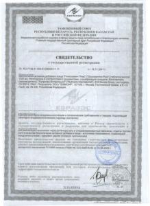Глюкозамин-Плас Свидетельство о регистрации