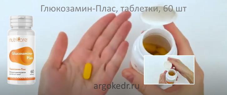 Глюкозамин-Плас, таблетки, 60 шт