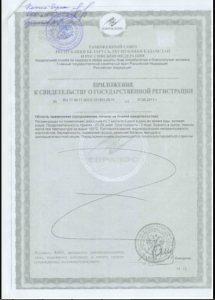 Холепаль Приложение к Свидетельству о регистрации