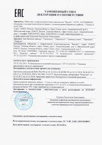Экорсол Арго декларация соответствия Евразийский Союз