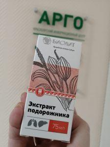 Экстракт подорожника Арго Красноярск