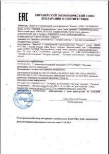Экстракт подорожника Декларация о соответствии
