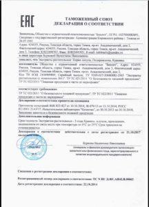 Экстракт подорожника Декларация соответствия