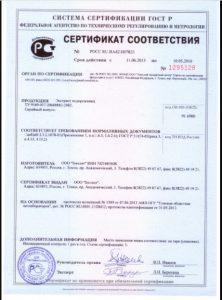Экстракт подорожника Сертификат
