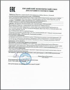 Эм курунга Арго Декларация соответствия