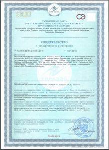 Кардио Саппорт коллоидный Свидетельство о гос. регистрации