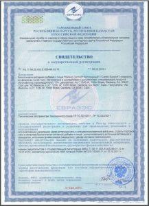 Кардио Саппорт коллоидный Свидетельство о регистрации
