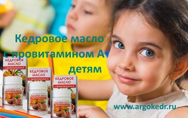 Кедровое масло с провитамином А - детям