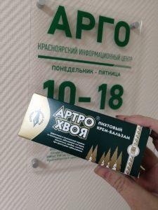 Купить крем Артро-Хвоя в Красноярске
