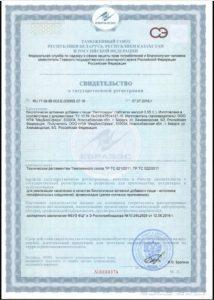 Лептоседин Свидетельство о регистрации