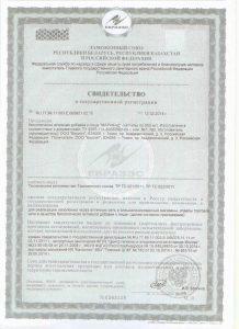 Марикад Свидетельство о регистрации