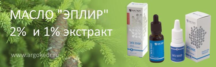 Масло Эплир, 2% и 1% экстракт