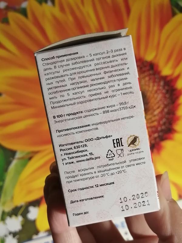 Масло кедровое с провитамином А Применение