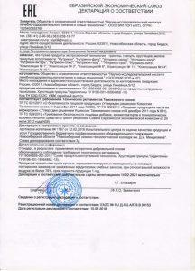 Нутрикон Хром декларация о соответствии