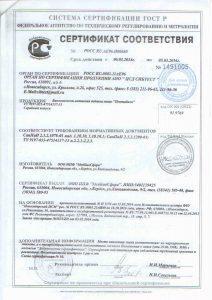Пентабион Сертификат соответствия