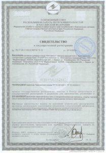 Пентабион Свидетельство о регистрации