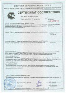 Полимедэл Сертификат соответствия