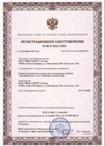 Полимедэл. Регистрационное удостоверение