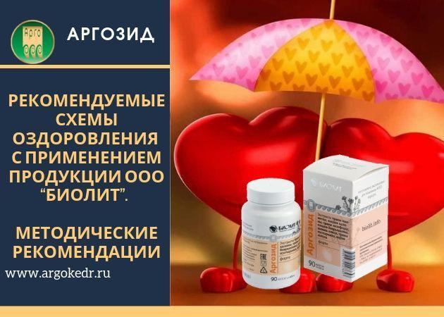 Рекомендуемые схемы оздоровления с применением продукции ООО Биолит