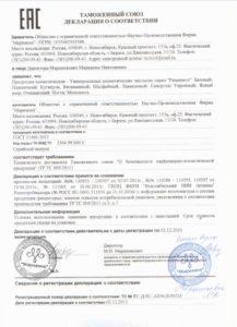 Рициниол Базовый Сертификат 2