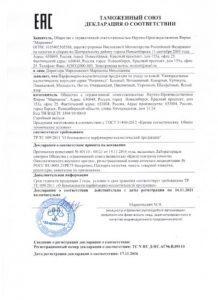 Рициниол Базовый Сертификат 3