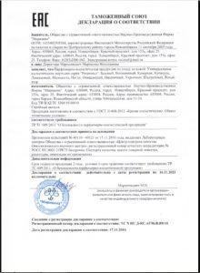 Рициниол шалфейный Декларация соответствия