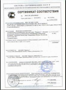Рициниол Шалфейный Сертификат соответствия