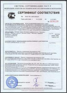 Сертификат соответствия Пантошка
