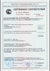 Сертификат соответствия Витасан